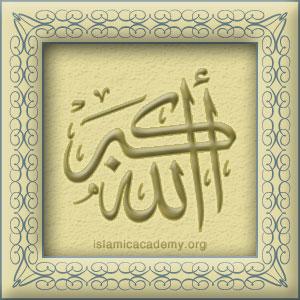 allah_hoo_akbar_002698.jpg